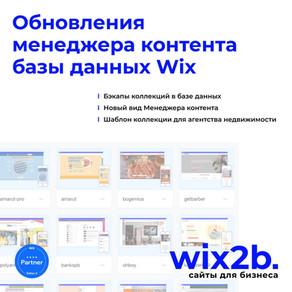 Обновления менеджера контента базы данных Wix