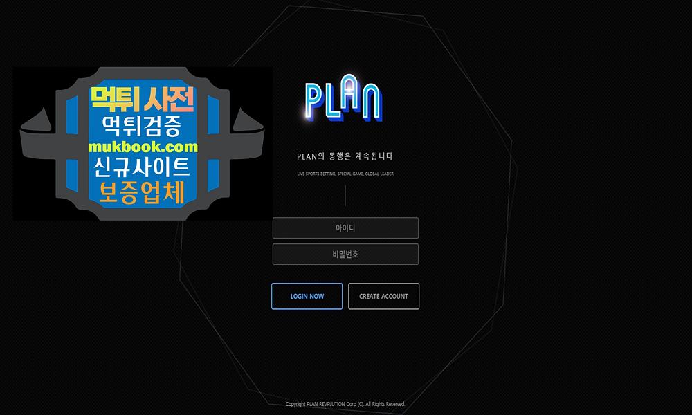 플랜 먹튀 plan-123.com - 먹튀사전 먹튀확정 먹튀검증 토토사이트