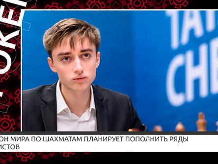 Чемпион мира по шахматам планирует пополнить ряды покеристов