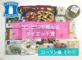 コンビニで買えるダイエット食〜ローソン編〜後半