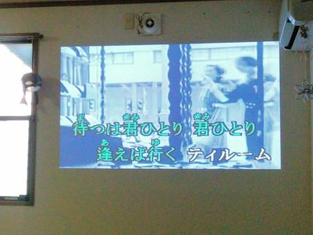 おっきなて報告「みんなで歌おう!昭和歌謡」11/7午後
