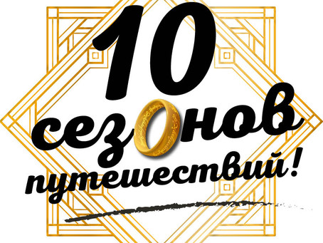 """Юбилей проекта """"Путешествие в Средиземье"""""""