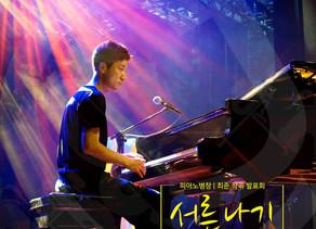 편곡, 음악감독, 무대감독: 2020.08.04: 피아노병창 최준 공연 '서른나기'