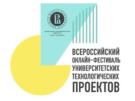 Всероссийский онлайн-фестиваль университетских технологических проектов