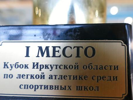 Наши легкоатлеты - обладатели XIV Командного кубка спортивных школ Иркутской области.