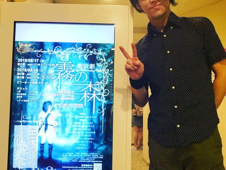 声の魔法〜朗読劇「霧の森」鑑賞〜