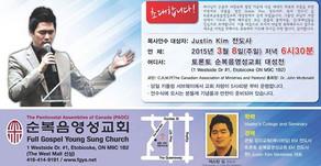 저스틴 김 목사안수 임직예배 150308