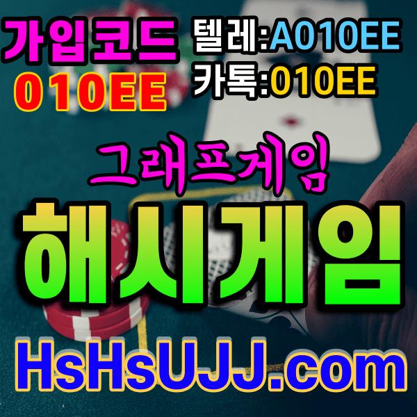hashgame라이브홀덤-결투섯다-바카라-끗땡섯다-사다리-하이로우-바이너리-그래프게임-해시게임-언오버게임-파워볼-소셜그래프-주사위-지뢰찾기-더본벳-응이에이전시-010EE-더본카지노-더본놀이터-더본스포츠
