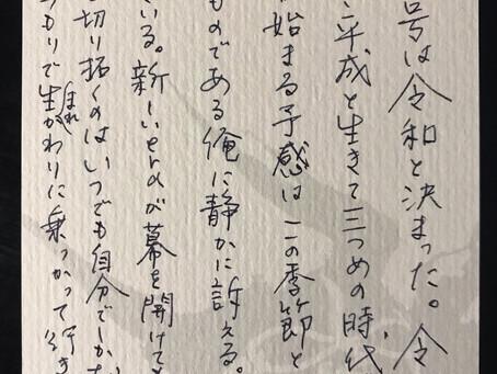 【手書き】マイ・サード・エラ