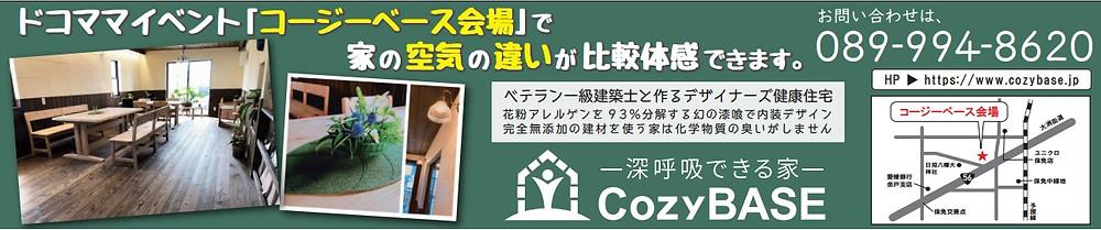 松山市にある本物の健康住宅