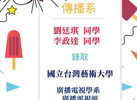 狂賀|李政達、劉廷琪同學考取台藝、中正大學碩士班
