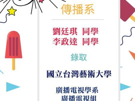 狂賀 李政達、劉廷琪同學考取台藝、中正大學碩士班