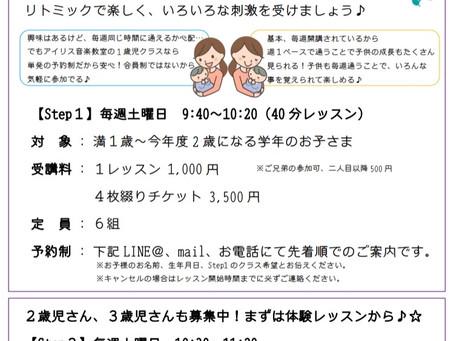 【NEW】1回予約制Step1クラス☆