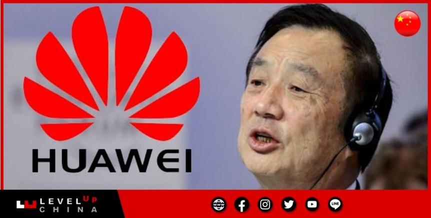 เหริน เจิ้งเฟย Huawei