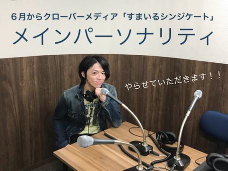 新たな挑戦!ラジオパーソナリティー!