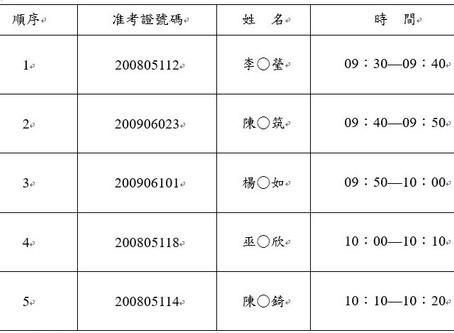 招生|109年碩士考試口試時間
