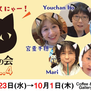 黒猫の会はまだまだ続きます!