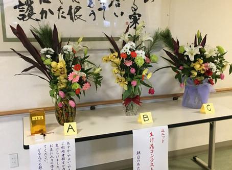 生け花コンテスト