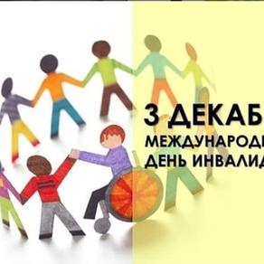 Международный день инвалидов 03.12.19 г