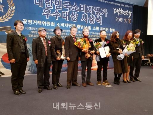 20181214 대한민국소비자평가우수大賞 수상자들