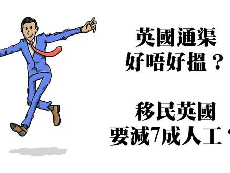 香港人英國搵工期望調查