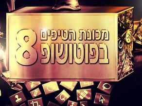 מכונת הטיפים בפוטושופ 8
