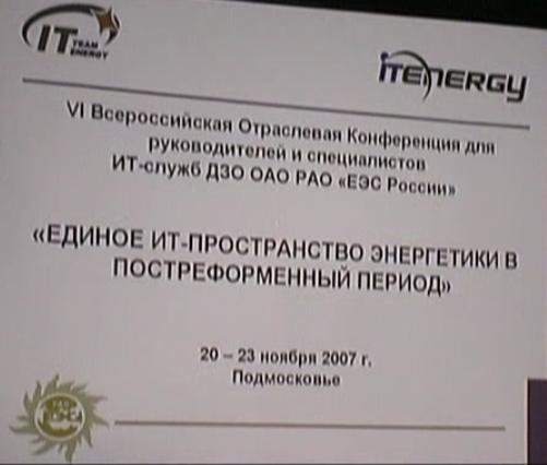 VI Конференция IT Team Energy в Подмосковье
