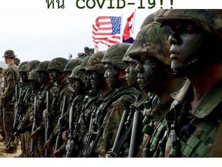 กองทัพ เลื่อนเกณฑ์ทหาร! (2 สัปดาห์) หนีโควิด-19
