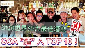 2020世界50大最佳酒吧 COA鏟入Top10 連同老人家保住兩席 (內附Google地圖)