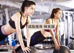 想減脂瘦身這樣吃!用「辣椒」激升減肥效果  Anita's 辣食譜