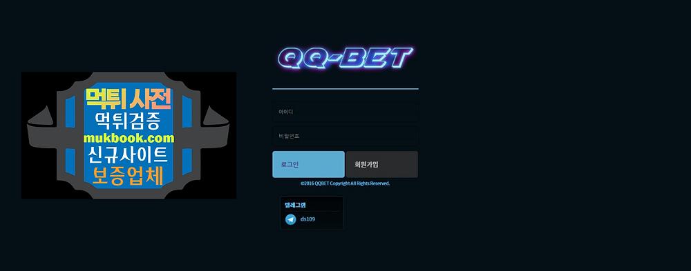 큐큐벳 먹튀 qq-rrr.com  먹튀사전 먹튀확정 먹튀검증 토토사이트