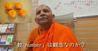 数(number)は観念なのか?|ブッダの智慧で答えます