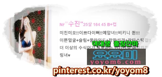 요요미 서울콜걸 이벤트 ⌡ 요요미 서울소개 {전지역가능} 최고의 출장서비스 서울출장마사지