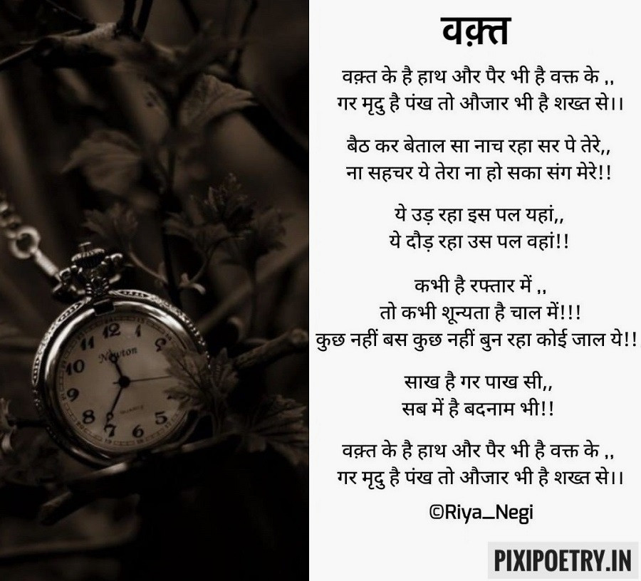 Waqt Poetry In Hindi | Poem On Value Of Time