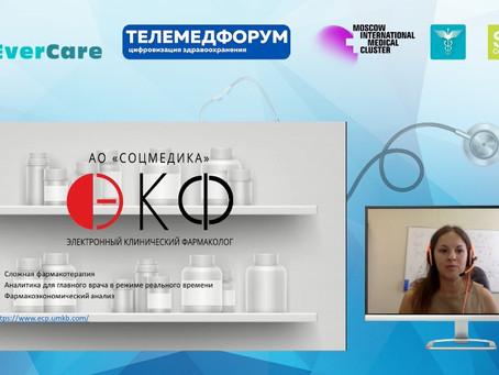 """Экспертная система """"Электронный клинический фармаколог"""""""