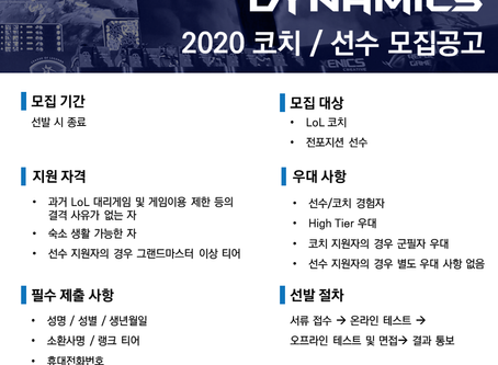 팀다이나믹스 코치 및 선수 공개 모집