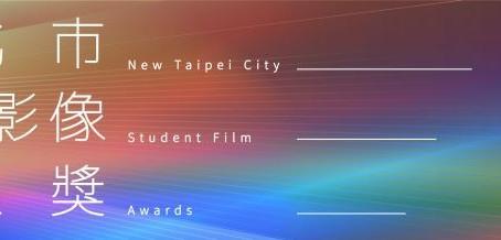 競賽|2020新北市學生影像新星獎