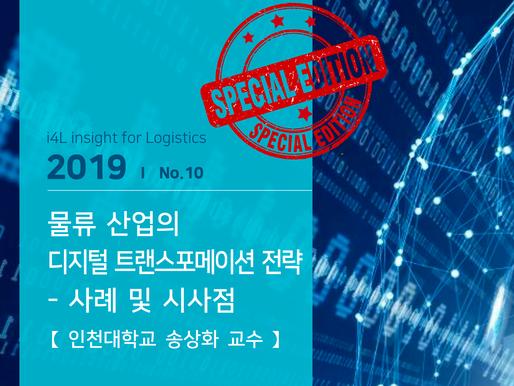 [Research] 물류 산업의 디지털 트랜스포메이션 전략 보고서 : 송상화 교수 with Samsung SDS