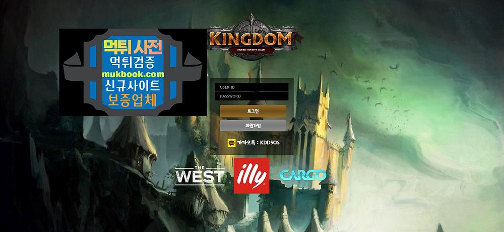 킹덤 먹튀 kdd-ttt.com - 먹튀사전 먹튀확정 먹튀검증 토토사이트