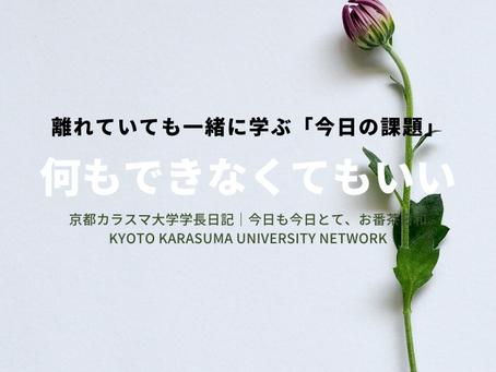 今日も京とて、お番茶日和|京都カラスマ大学学長日記(4/18)
