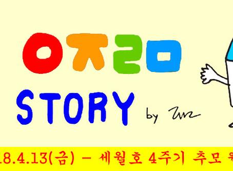 ㅇㅈㄹㅁ 이야기 <세월호 4주기