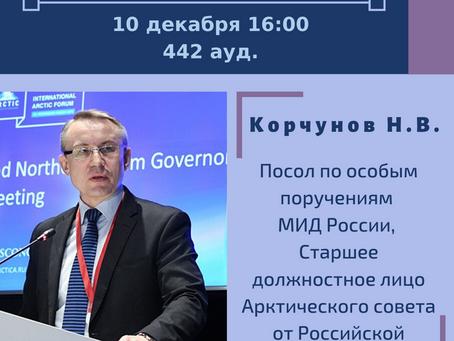 Abmassador at Large, Senior Arctic Official (SAO) of the Russian Federation N.Korchunov at MAC-2019