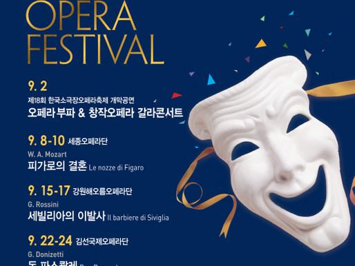 20170831 '관객과 함께하는 제 18회한국소극장 오페라축제' 9월 개막
