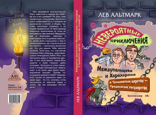 Невероятные приключения Междупальцева и Хорохорина