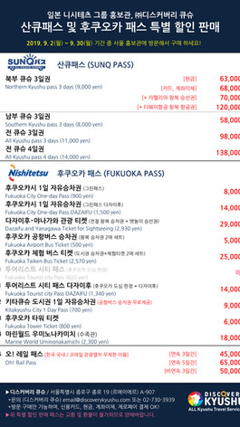 NNR 홍보관  할인 패스 안내(9.2~9.30)