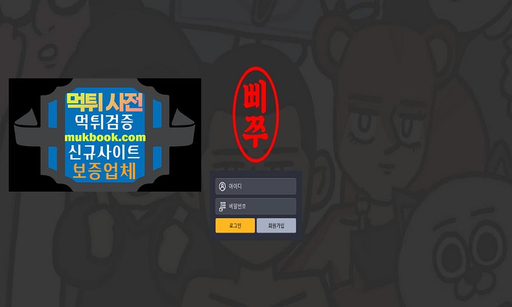 삐쭈 먹튀 inp77.com - 먹튀사전 신규토토사이트 먹튀검증