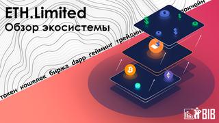 ELD Wallet: отзывы и обзор децентрализованной платформы eth.limited с доходностью до 15% в месяц