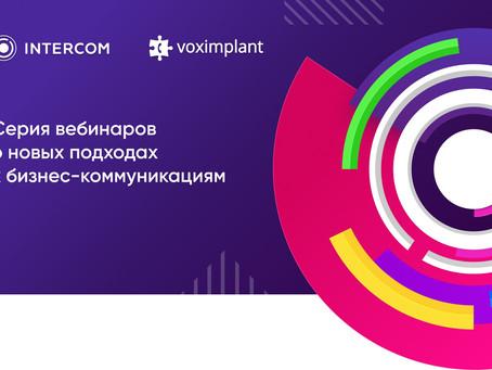 Присоединяйтесь к ежегодной конференции о коммуникациях для бизнеса INTERCOM в июне 2020