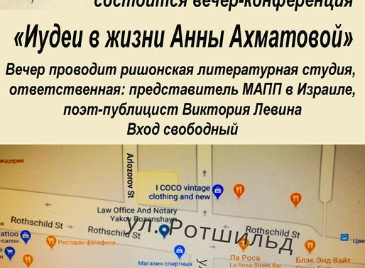 Иудеи в жизни Анны Ахматовой