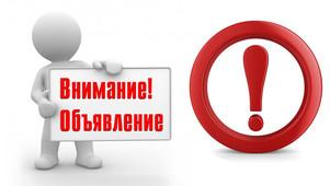 Объявление!!!!Уважаемые жители г.Малгобек и Малгобекского района!